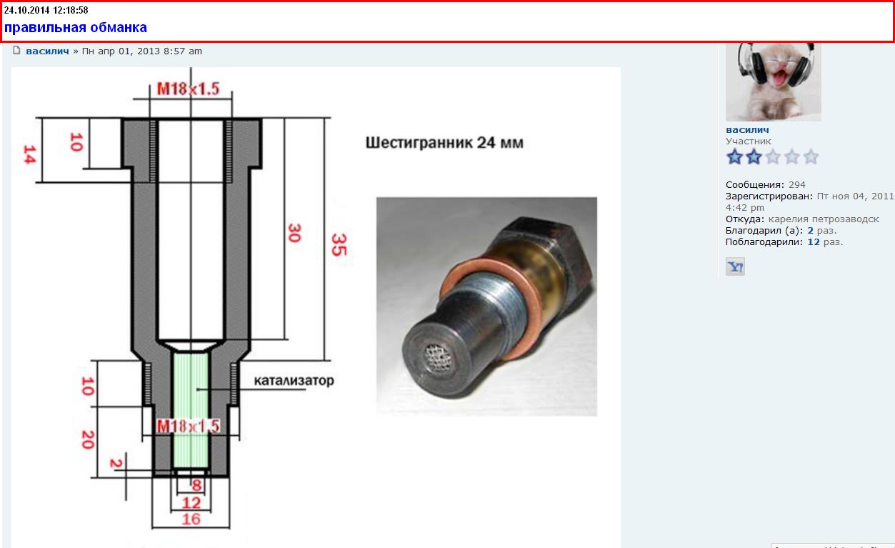 Схема обманки лямбда зонда для шевроле лачетти7